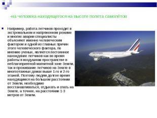 -на человека находящегося на высоте полета самолётов Например, работа летчиков п