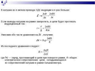 В катушке из n витков провода ЭДС индукции в n раз больше: =n =Если выводы катуш