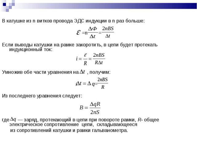 В катушке из n витков провода ЭДС индукции в n раз больше: =n =Если выводы катушки на рамке закоротить, в цепи будет протекать индукционный ток: Умножив обе части уравнения на , получим: i q=Из последнего уравнения следует:где — заряд, протекающий в…