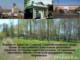 Мариинск, взрастил 7 героев Социалистического труда, более 30 заслуженных работн