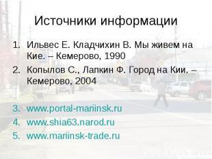 Источники информации Ильвес Е. Кладчихин В. Мы живем на Кие. – Кемерово, 1990Коп
