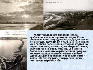 Удивительный это город из чреды кузбассовских шахтерских городов. Вот и название