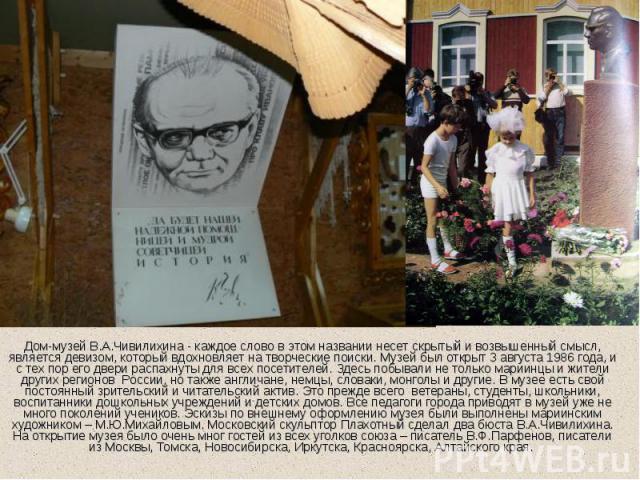 Дом-музей В.А.Чивилихина - каждое слово в этом названии несет скрытый и возвышенный смысл, является девизом, который вдохновляет на творческие поиски. Музей был открыт 3 августа 1986 года, и с тех пор его двери распахнуты для всех посетителей. Здесь…