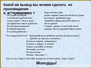 Какой же вывод мы можем сделать из произведенияК. И. Чуковского ? «…Надо, надо у