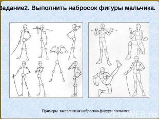 Задание2. Выполнить набросок фигуры мальчика.Примеры выполнения набросков фигуры