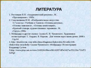 ЛИТЕРАТУРА1. Ростовцев Н.Н. «Академический рисунок», М., «Просвещение», 1995г.2.