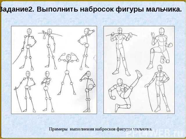 Задание2. Выполнить набросок фигуры мальчика.Примеры выполнения набросков фигуры мальчика.