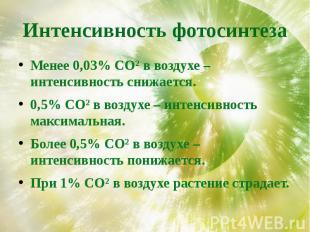 Интенсивность фотосинтеза Менее 0,03% СО² в воздухе – интенсивность снижается.0,