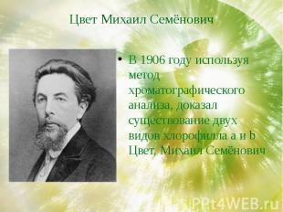 Цвет Михаил Семёнович В 1906 году используя метод хроматографического анализа, д