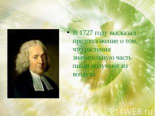 Стивен Гейлс В 1727 году высказал предположение о том, что растения значительную