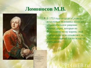 Ломоносов М.В. В 1753 году в труде «Слово о воздушных явлениях» написал: «Преизо