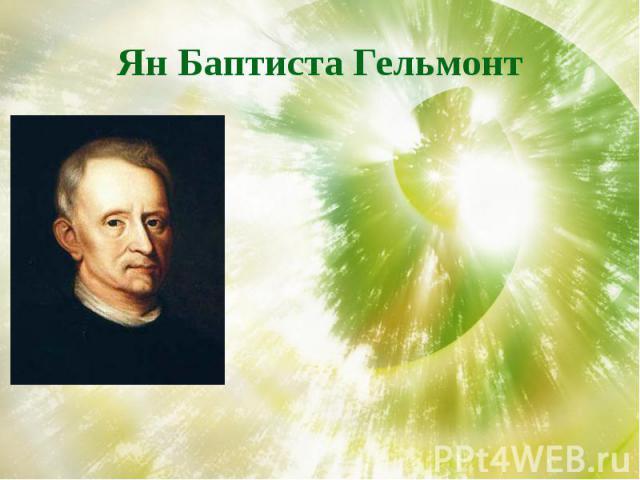 Ян Баптиста Гельмонт