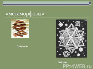 «метаморфозы» СпиральЗвёзды