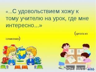 «…С удовольствием хожу к тому учителю на урок, где мне интересно...» (цитата из