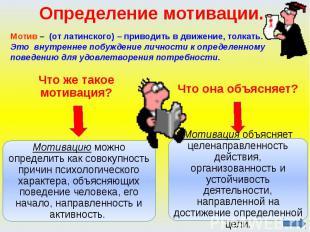 Определение мотивации. Мотив – (от латинского) – приводить в движение, толкать.