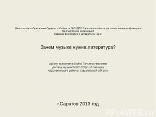 Министерство образования Саратовской области ГАОУДПО Саратовского института повы