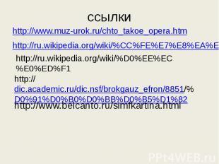ссылки http://www.muz-urok.ru/chto_takoe_opera.htmhttp://ru.wikipedia.org/wiki/%