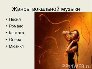 Жанры вокальной музыки ПесняРомансКантатаОпераМюзикл