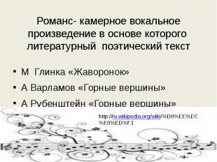 Романс- камерное вокальное произведение в основе которого литературный поэтическ