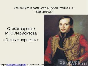 Что общего в романсах А.Рубенштейна и А. Варламова? Стихотворение М.Ю.Лермонтова