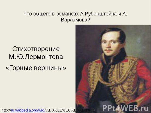 Что общего в романсах А.Рубенштейна и А. Варламова? Стихотворение М.Ю.Лермонтова«Горные вершины»