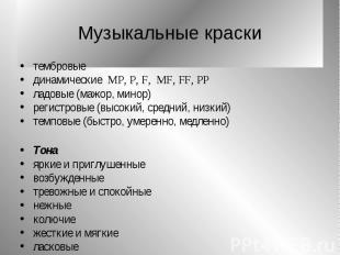 Музыкальные краски тембровыединамические MP, P, F, MF, FF, PPладовые (мажор, мин