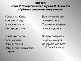 «Погоня»слова Р. Рождественского, музыка Я. Френкеляк/ф Новые приключения неулов