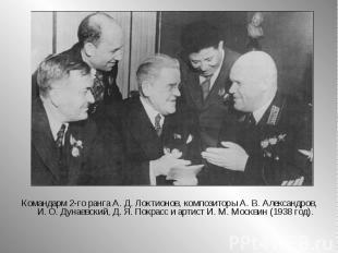 Командарм 2-го ранга А.Д.Локтионов, композиторы А.В.Александров, И.О.Дунае