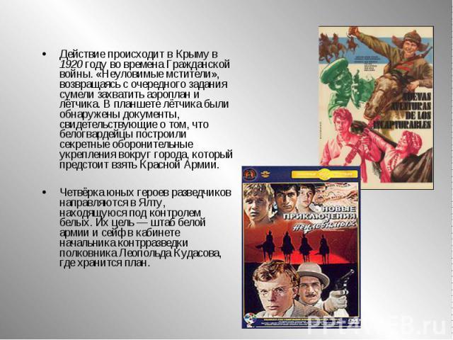 Действие происходит в Крыму в 1920 году во времена Гражданской войны. «Неуловимые мстители», возвращаясь с очередного задания сумели захватить аэроплан и лётчика. В планшете лётчика были обнаружены документы, свидетельствующие о том, что белогвардей…