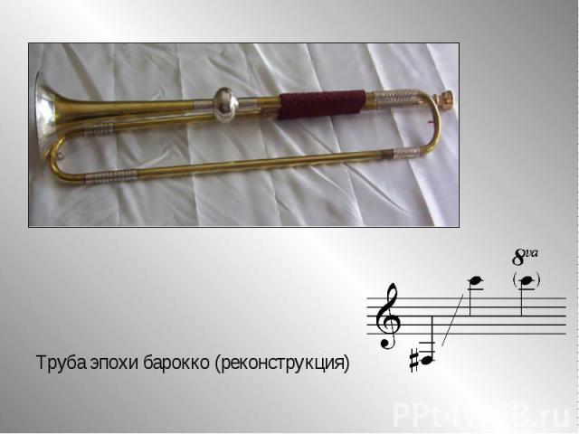 Труба эпохи барокко (реконструкция)