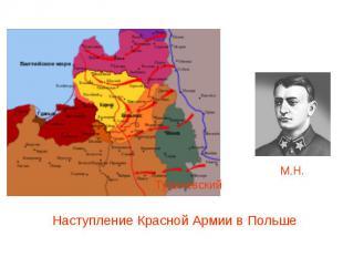 М.Н. Тухачевский Наступление Красной Армии в Польше
