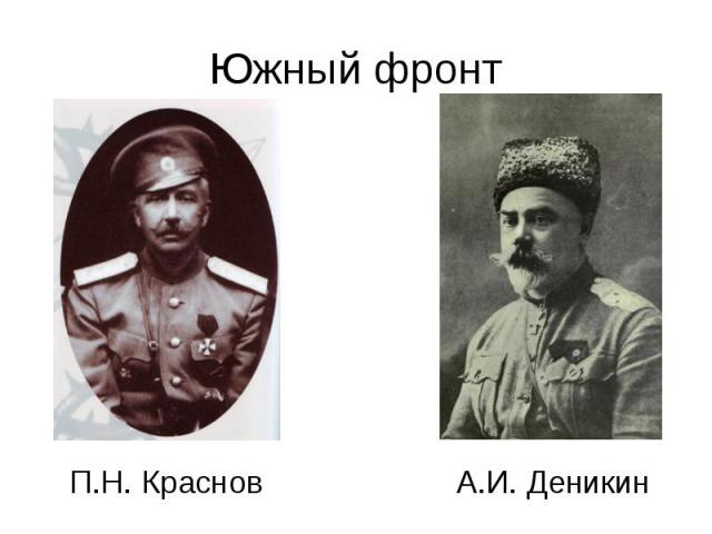 Южный фронт П.Н. Краснов А.И. Деникин