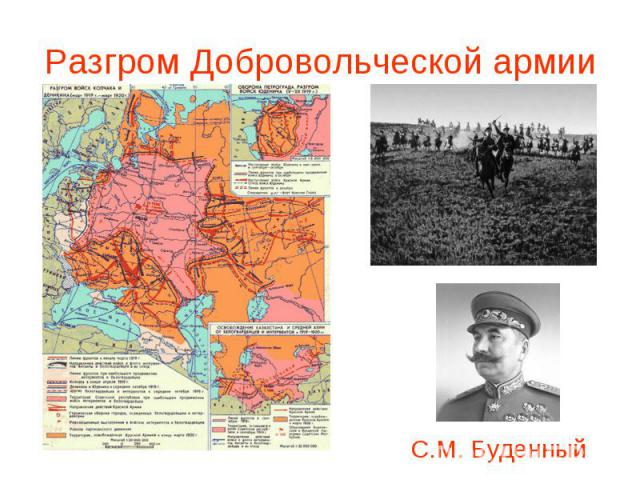 Разгром Добровольческой армии С.М. Буденный