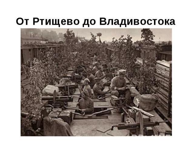 От Ртищево до Владивостока