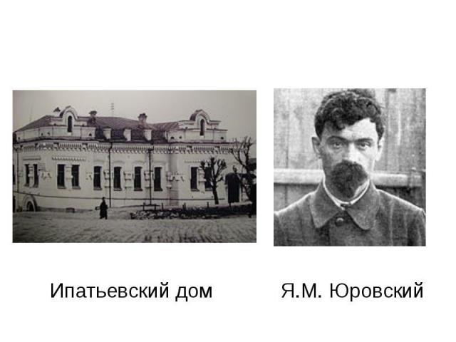 Ипатьевский дом Я.М. Юровский