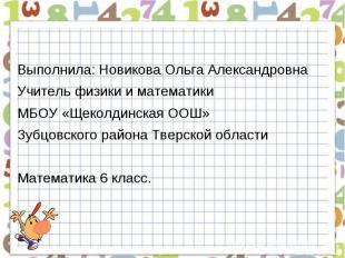 Выполнила: Новикова Ольга АлександровнаУчитель физики и математикиМБОУ «Щеколдин