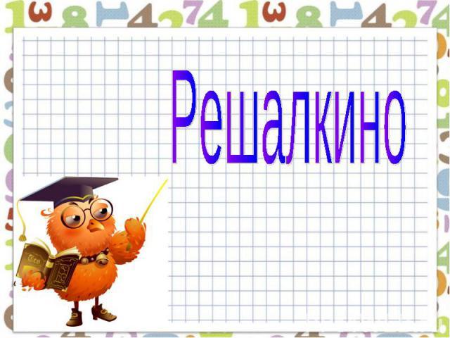 Решалкино