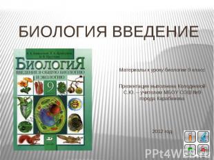 БИОЛОГИЯ ВВЕДЕНИЕ Материалы к уроку биологии 9 классПрезентация выполнена Колоди