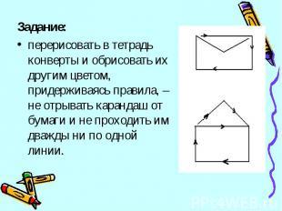 Задание: перерисовать в тетрадь конверты и обрисовать их другим цветом, придержи