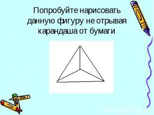 Попробуйте нарисовать данную фигуру не отрывая карандаша от бумаги