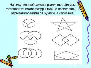 На рисунке изображены различные фигуры. Установите, какие фигуры можно нарисоват