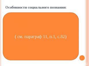 Особенности социального познания:1. «S» (человек, общество) и «O» (общество, чел