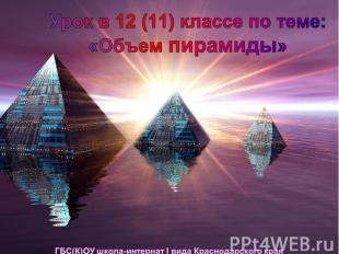 Урок в 12 (11) классе по теме: «Объем пирамиды» ГБС(К)ОУ школа-интернат I вида К