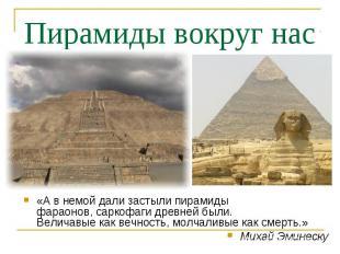 Пирамиды вокруг нас «А в немой дали застыли пирамидыфараонов, саркофаги древней