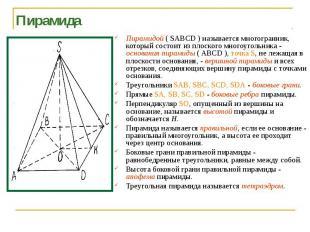 Пирамида Пирамидой ( SABCD ) называется многогранник, который состоит из плоског
