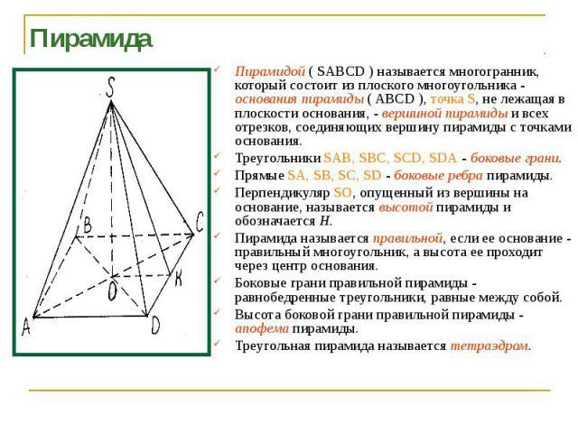 Пирамида Пирамидой ( SABCD ) называется многогранник, который состоит из плоского многоугольника - основания пирамиды ( ABCD ), точка S, не лежащая в плоскости основания, - вершиной пирамиды и всех отрезков, соединяющих вершину пирамиды с точками ос…