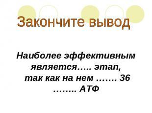 Закончите вывод Наиболее эффективнымявляется….. этап, так как на нем ……. 36……..