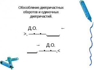 Обособление деепричастных оборотов и одиночных деепричастий.