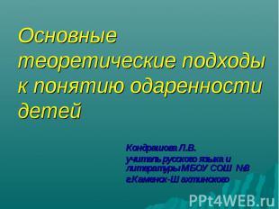 Основные теоретические подходы к понятию одаренности детей Кондрашова Л.В.учител