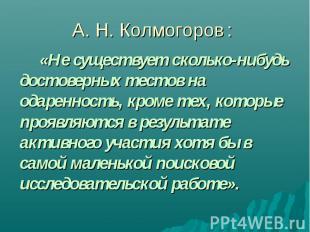 А. Н. Колмогоров: «Не существует сколько-нибудь достоверных тестов на одаренност